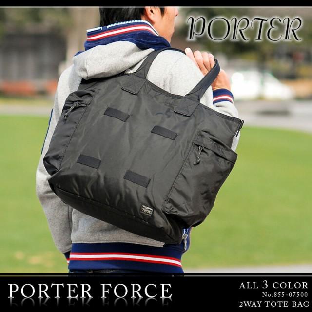 2bb382204455 吉田カバン ポーター PORTER!2wayトートバッグ 【PORTER FORCE/ポーターフォース】 855-07500