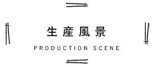 """a生産風景"""