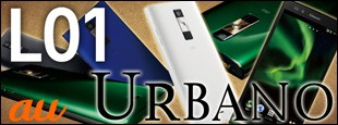 URBANO,L01,カテゴリー