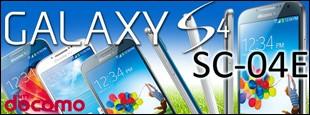 GalaxyS4,SC-04E,カテゴリー