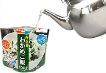お湯か水を注ぐだけでふんわり美味しいご飯ができる「保存食 マジックライス」