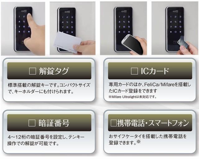 様々な解錠キーに対応