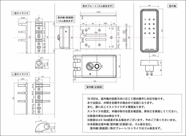 ID-602Bhook寸法図
