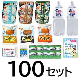 100セット style=