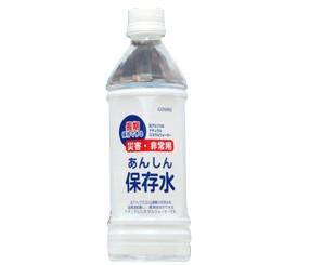 あんしん保存水500ml