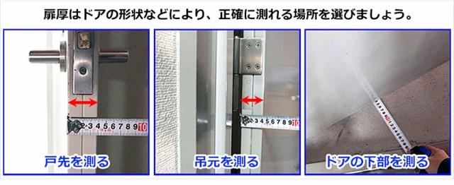 ドア厚の測定場所