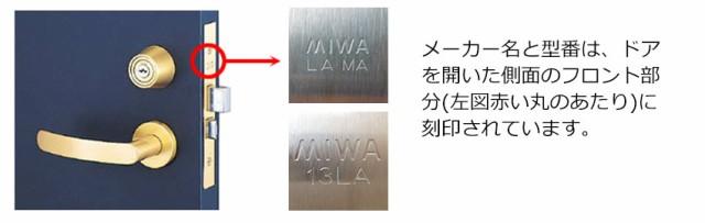 メーカー名と型番の刻印を確認