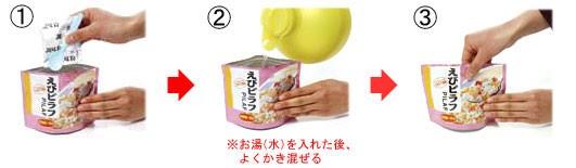 マジックライス調理方法(湯戻し)
