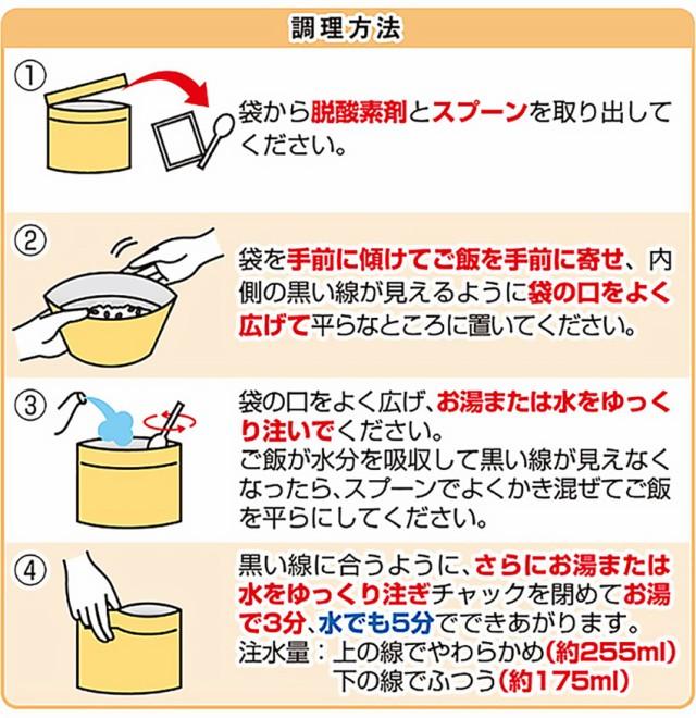 永谷園フリーズドライご飯の作り方