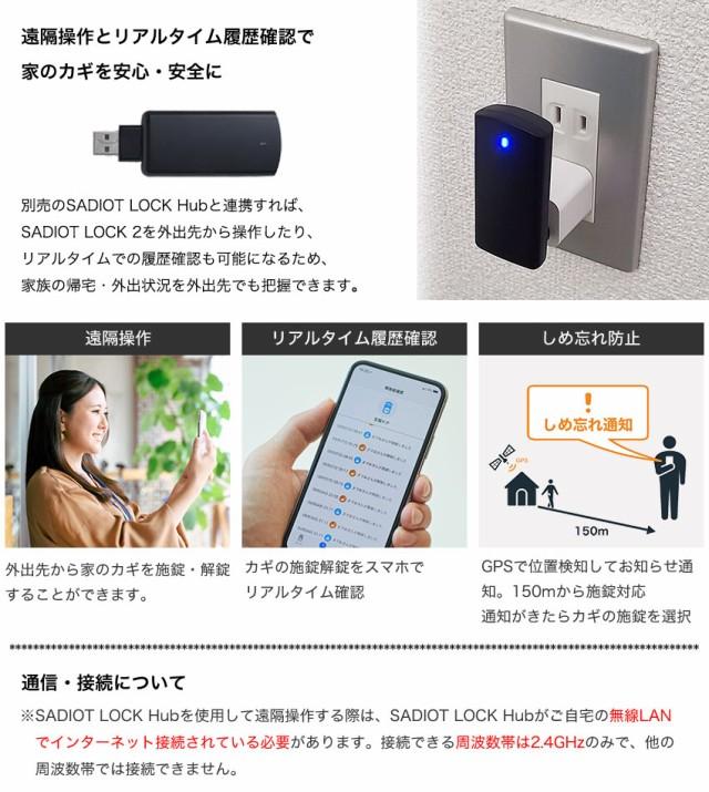 SADIOTO LOCK Hub(別売)と連携すれば、もっと便利に!