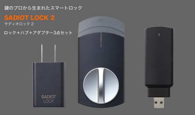 SADIOT LOCK(サディオロック)