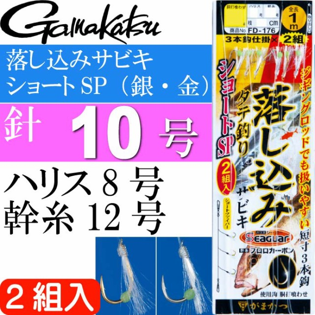 落し込みサビキ ショートスペシャル(銀・金)