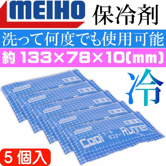 クールランナー 5個入り 高濃度タイプ小型蓄冷剤 保冷剤