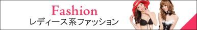 【ファッションTOP】