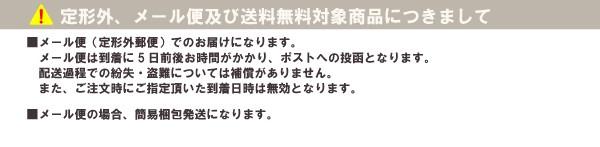 【送料無料の注意】