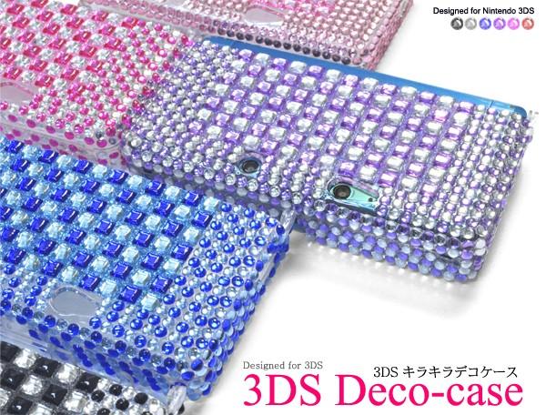 3DS専用キラキラデコケース