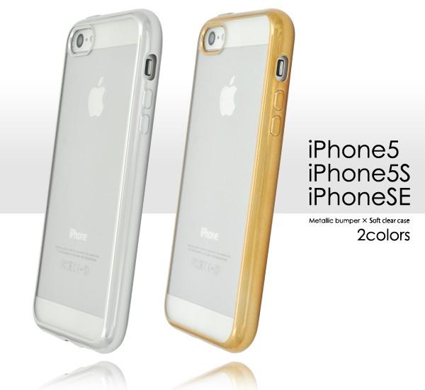 82eeb96d74 iPhone5/5S/iPhone SE用メタリックバンパーソフトクリアケース /シンプルなアイフォン5用背面 保護カバー【SoftBank/au/docomo】の通販はWowma!