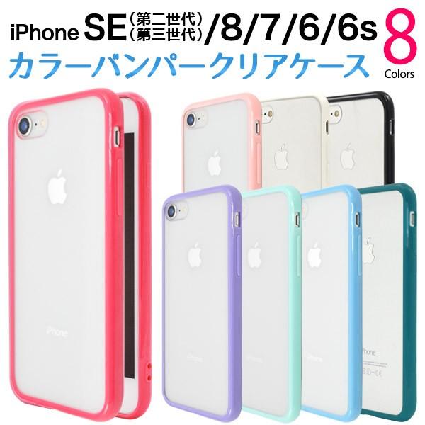 7e84929929 iPhone8/iPhone7 8色展開 バンパー風クリアケース アイフォン8/アイフォン7用. 商品写真