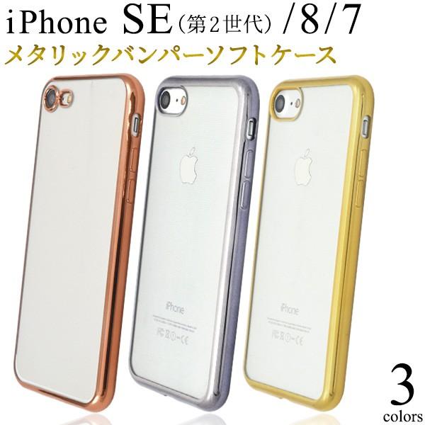 836dc79cd9 iPhone8/iPhone7 メタリックバンパー風クリアケース アイフォン用 透明カバー/透明カバー /. 商品写真