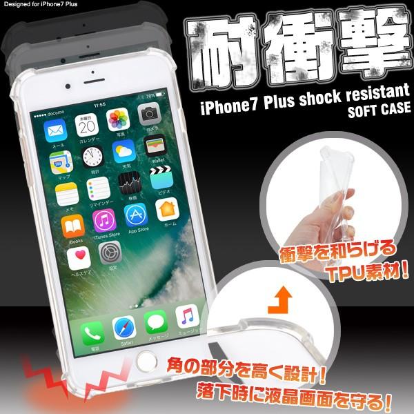 6b27c11c36 iPhone8Plus/iPhone7Plus(プラス) 耐衝撃クリアケース アイフォン8プラス用 シンプル保護