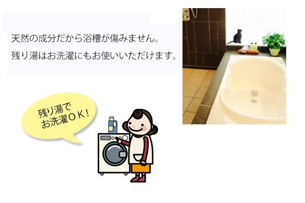 残り湯はお洗濯に使えます