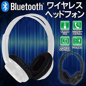 80144cb8c6 2way 通話や音楽に『Bluetooth4.1 マイク搭載 充電式ワイヤレスヘッドホン ホワイト