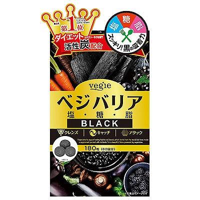 ベジエ ベジバリア塩糖脂ブラック 180粒(60回分)