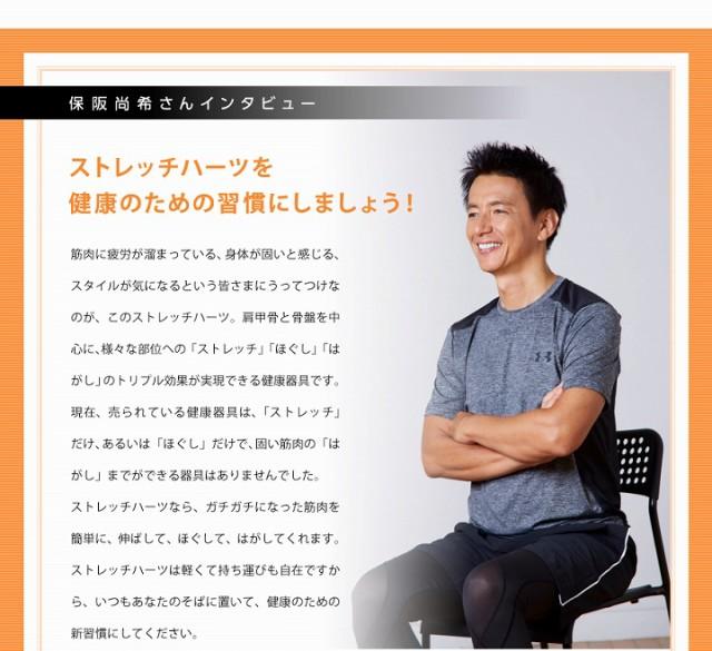 保坂尚希さんインタビュー ストレッチハートを健康のためにの習慣にしましょう!