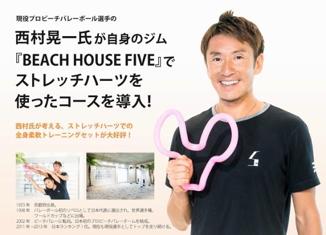 西村晃一氏が自身のジム「BEACH HOUSE FIVE」でストレッチハーツを使ったコースを導入!