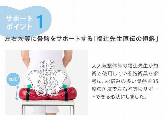 左右均等に骨盤をサポートする「福辻先生の傾斜」