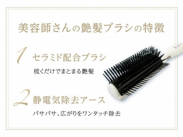 美容師さんの艶髪ブラシの特徴 1 セラミド配合ブラシ 静電気除去アース