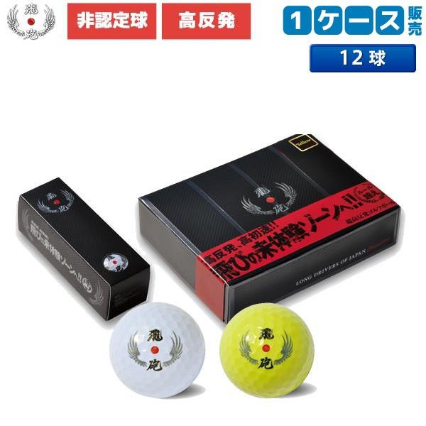 【1ケース販売/飛びの非公認球】 リンクス 飛砲 ...