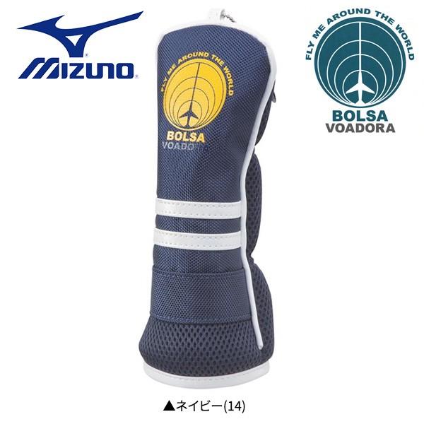 ミズノ ボルサ ヴォアドーラ 5LJH173200 ユーティ...