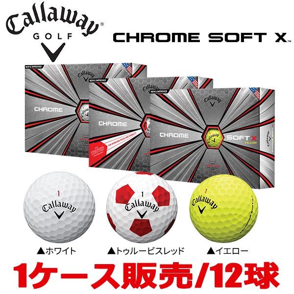 キャロウェイ クロムソフト X ゴルフボール