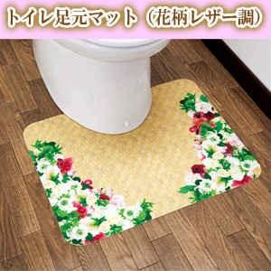 トイレ足元マット(花柄レザー調)
