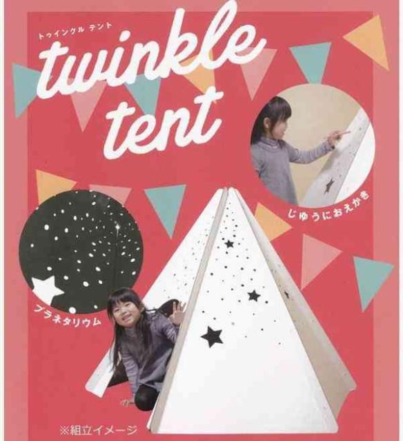 マツダ紙工業 段ボール製テント twinkle tent ト...