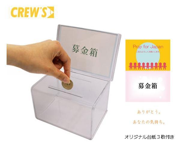 募金箱 CR592901