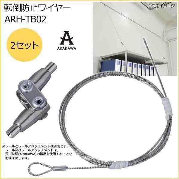 ARAKAWA 転倒防止ワイヤー 軽量タイプ ARH-TB02 2...