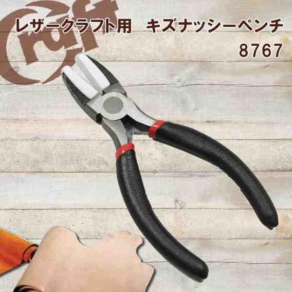 クラフト社 レザークラフト用 キズナッシーペンチ...
