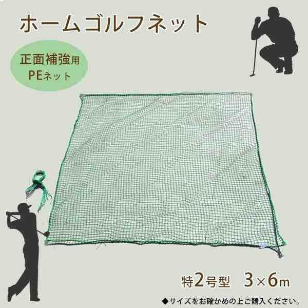 ホームゴルフネット 特2号型 正面補強用PEネット ...