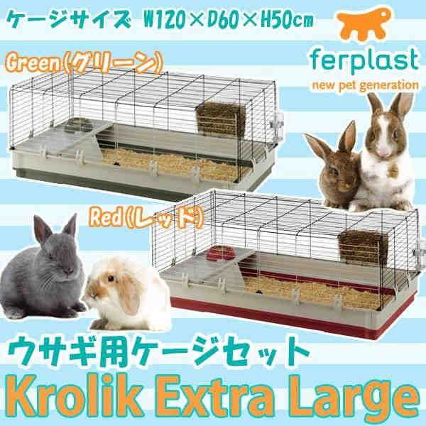 ferplast(ファープラスト) ウサギ用ケージセット ...
