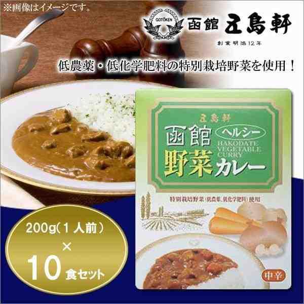 五島軒函館ヘルシー野菜カレー 中辛 200g×10食セ...