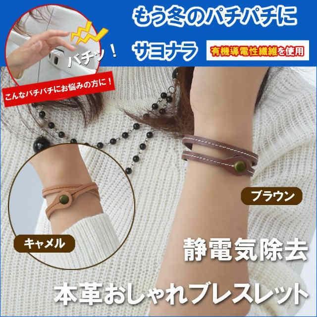 日本製 静電気除去 本革おしゃれブレスレット