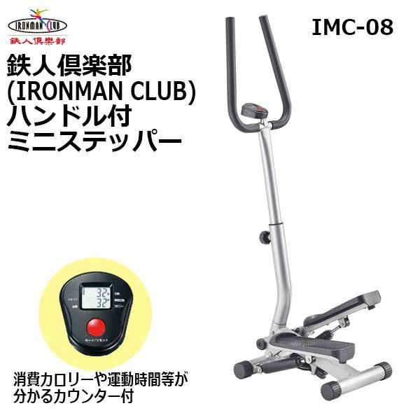 IMC-08 鉄人倶楽部(IRONMAN CLUB) ハンドル付 ミ...