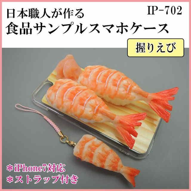 日本職人が作る 食品サンプル iPhone7ケース/アイ...