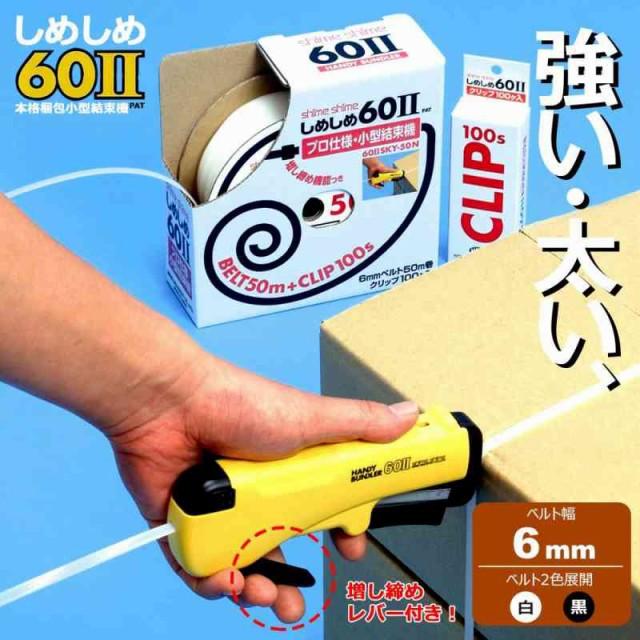仁礼工業 プロ仕様・小型結束機 しめしめ60II キ...