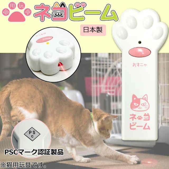 東心 日本製 猫用玩具 ネコビーム(レーザーポイン...