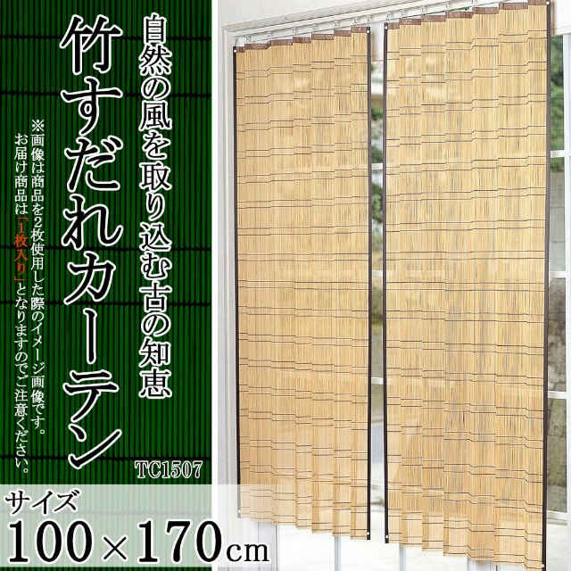 竹すだれカーテン 100×170cm 1枚 TC1507(支社倉...