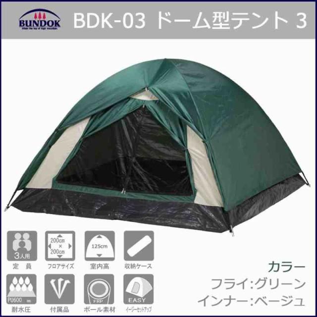 BDK-03 バンドック(BUNDOK) ドーム型テント 3