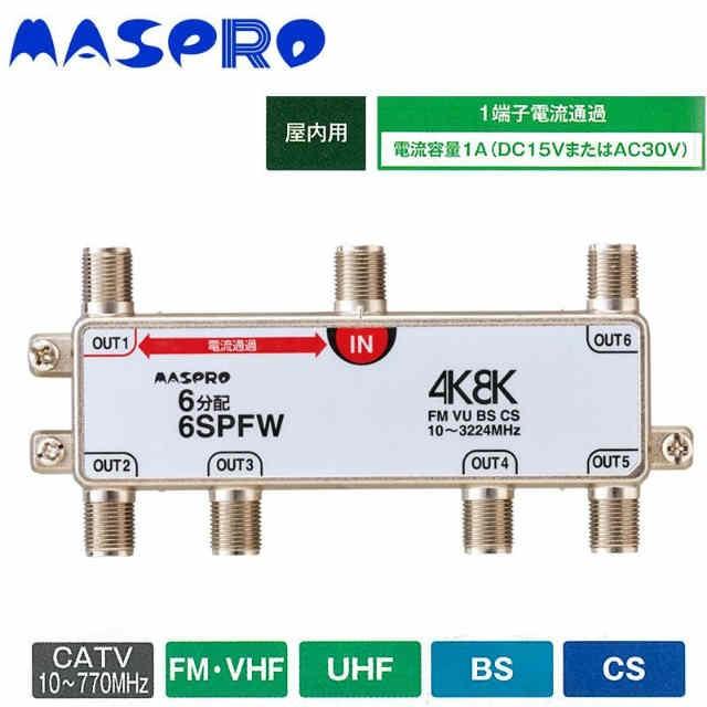 マスプロ電工 4K8K放送対応 6分配器 6SPFW